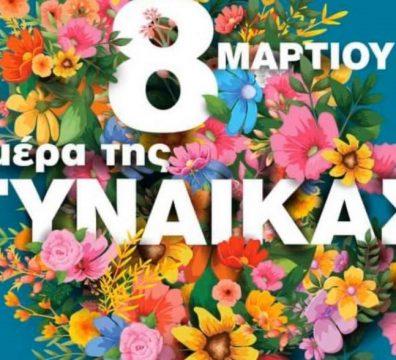 gynaikas_giorti